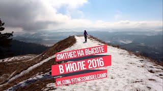 Отдых 2016 в горах. Фитнес тур в
