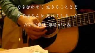 1969年 西岡たかしさんの作詞・作曲で、フォークグループ「五つの赤い風...