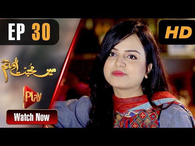 Mein Muhabbat Aur Tum - Episode 30 | Play Tv Dramas | Mariya Khan, Shahzad Raza | Pakistani Drama