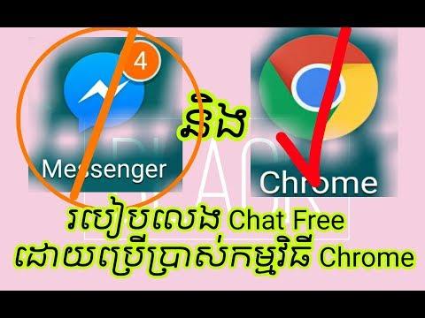 របៀបលេង Messenger(Chat) Free ដោយប្រើកម្មវិធី Chrome,  How to play Messenger Free with Chrome