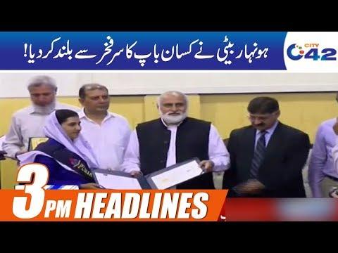 Farmer Daughter Got Position In BA   News Headlines   3:00pm   31 July 2019   City 42