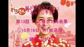 朝ドラ「わろてんか」第13話 てんと藤吉が再会果たす 10月16日(月)放...