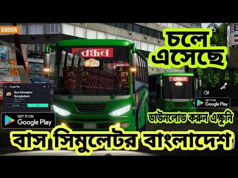 Bus Simulator Bangladesh || Gameplay || Download Now || Bangladesh YT