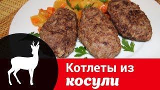 Котлеты из косули — краткий рецепт фарша из дичи, калорийность блюда из мяса косули