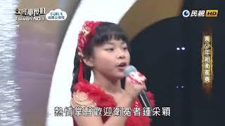 2018 12 29 台灣那麼旺 Taiwan NO.1 青少年組衛冕賽 鍾采穎 追追追