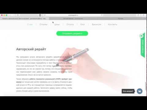 Как проверить сочинение на плагиат онлайн
