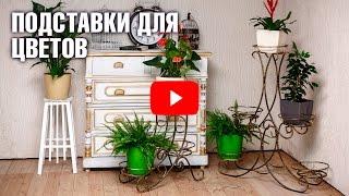 видео Подставки под цветы