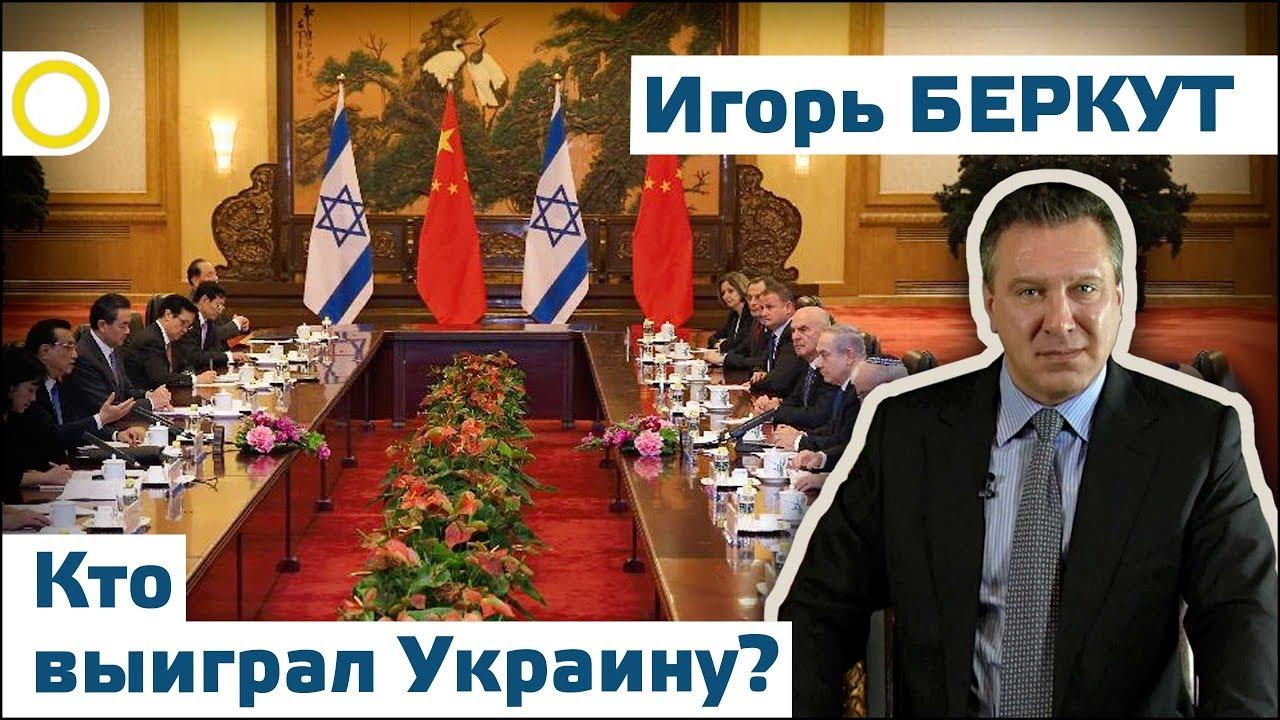 Игорь Беркут: Кто выиграл Украину? 23.05.17