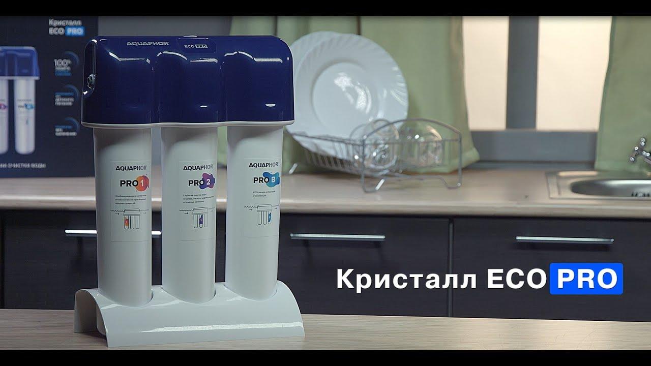 Обзор фильтров для воды Аквафор Аквафор Eco Pro и Eco Pro Н