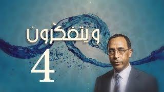 ويتفكّرون (4): الماء سرّ الحياة