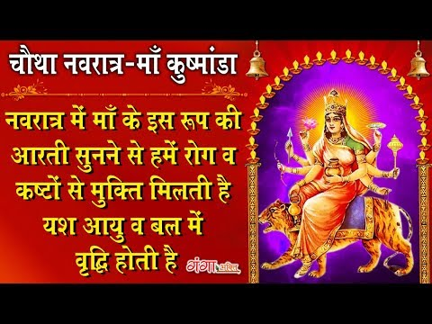 Video - Aarti maa kushmanda ki