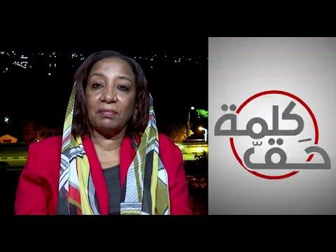 كلمة حق - ناشطة سودانية: الانضمام ا?لى -سيداو- استجابة للحركة النسوية