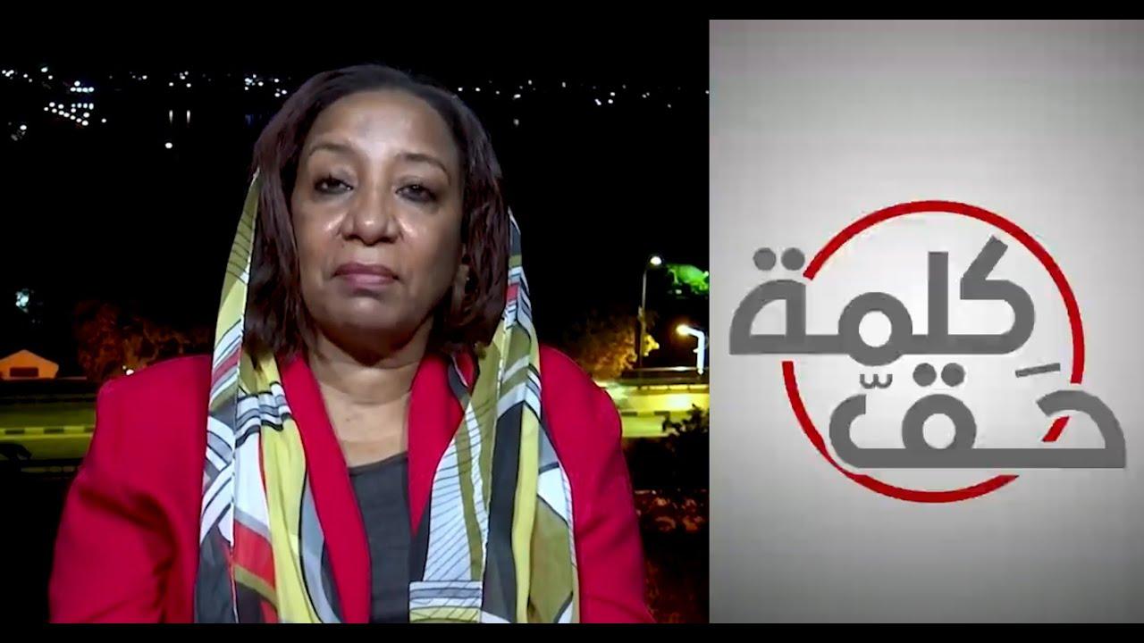 كلمة حق - ناشطة سودانية: الانضمام ا?لى -سيداو- استجابة للحركة النسوية  - نشر قبل 50 دقيقة