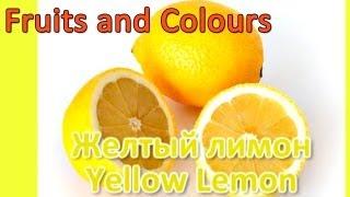 Учим Английский Язык - Fruits and Colours - Фрукты и Цвета(Презентация для детей