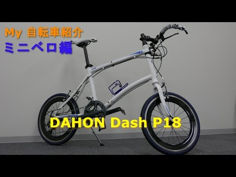 My自転車紹介 ミニベロ編 DAHON Dash P18 カスタム
