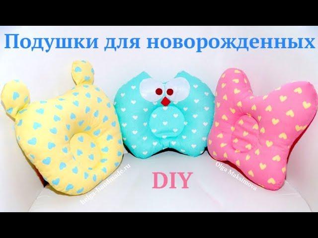 Подушки для новорожденных своими руками/3 выкройки #DIY Мастер-класс