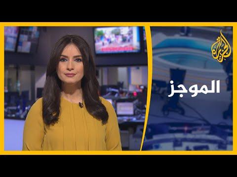 موجز الأخبار - الواحدة ظهرا 12/8/2020  - نشر قبل 2 ساعة