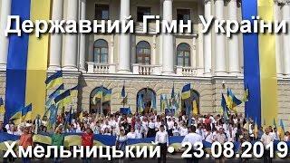 Гімн України — Масове виконання в Хмельницькому на День Прапора  23.08.2019