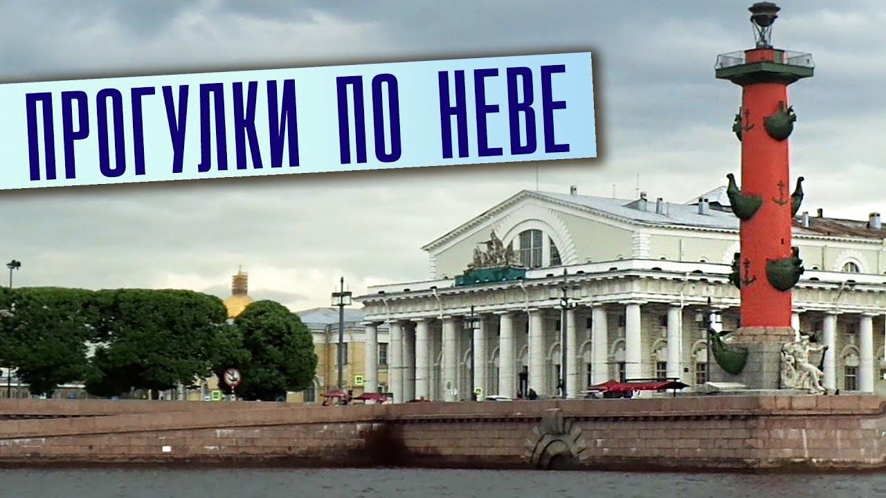 Прогулки петербургу петербург экскурсии