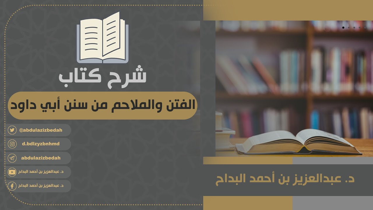 تعليقات على كتاب الفتن والملاحم من سنن أبي داوود(1)لفضيلة الشيخ الدكتور : عبد العزيز بن أحمد البداح