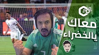 سعودي يشجع الجزائر 🇩🇿🇸🇦 في نهائي افريقيا 123Viva L'algerie 😍💚🔥