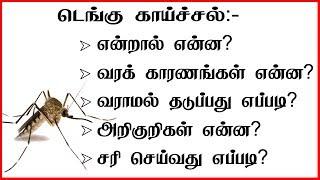 டெங்கு காய்ச்சல் | Dengue fever Symptoms, treatments, prevention Dengue Awareness |Dengue tamil tips