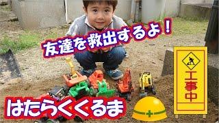 はたらくくるま トーマスを救出するよ  子供向け 砂遊び ショベルカー ホイールローダー ダンプカー 油圧ブレーカー バス thumbnail