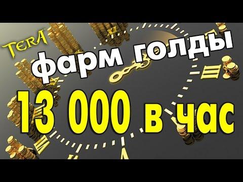 TERA Online (RU) - Фарм золота. 13 000 за час.
