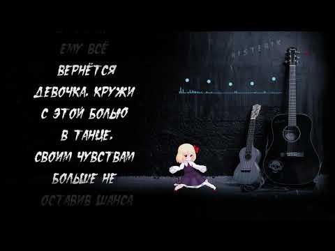 ARTIK & ASTI - Девочка танцуй (Караоке / Текст)