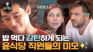 (ENG/SPA/IND) [#Youn'sKitchen2] The Waiters Are So Good-looking, I Wanna Come Every Day♥ | #Diggle