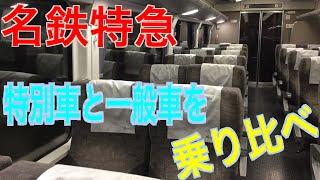 【関西・中部私鉄特急の旅】名鉄特急
