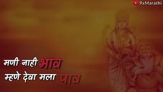 Deva Mala Paav Whatsapp Marathi Status Video