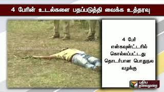 ஹைதராபாத் என்கவுன்ட்டர்: 4 பேரின் உடல்களை பதப்படுத்தி வைக்க உத்தரவு | HyderabadEncounter | Telangana