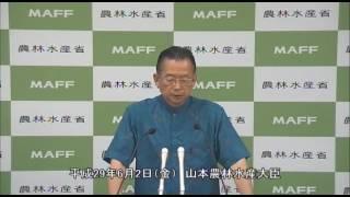 山本農林水産大臣会見(平成29年6月2日)