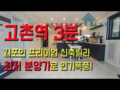 [집플러스]김포 고촌 신축빌라 , 최저분양가로 폭풍분양중 방3욕실2 → 드레스룸은 보너스!