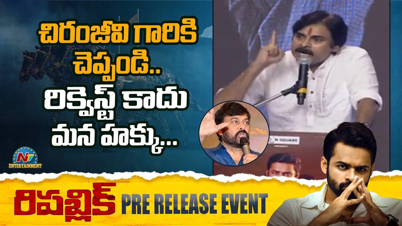 Download చిరంజీవిని ప్రాదేయపడకండి   Republic Pre Release Event   Sai Tej   Aishwarya Rajesh   NTV ENT
