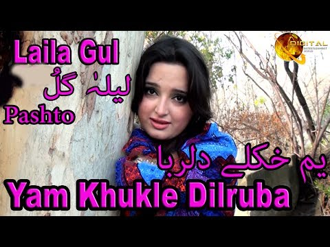 Yam Khukle Dilruba | Pashto Artist Laila Gul | HD Video Song thumbnail