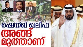 അറബ് സഹായം 500 കോടി കടന്നേക്കും I Kerala floods I Gulf countries