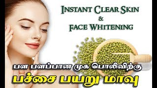 Green Gram Face Pack For Clear Skin & Glowing | Green Gram face packTamil | green Gram | moong dal