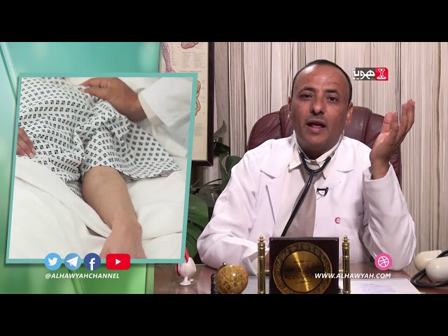 دقائق صحية | الحلقة 25 | مرضى الكبد في شهر رمضان د حسين الشرفي | قناة الهوية