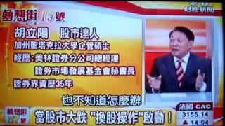 20111019 胡老師百寶箱 - 股市大跌  換股操作  好機會_聲差.flv