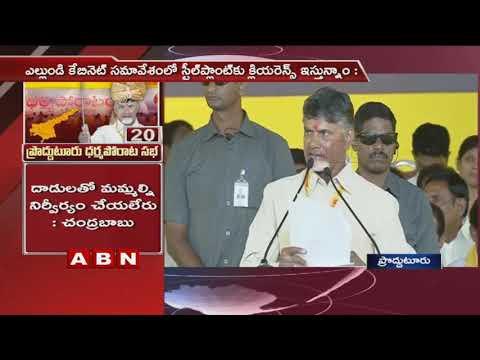 CM Chandrababu Naidu Powerful Speech At TDP Dharma Porata Deeksha in Proddatur | Part 3 | ABN Telugu