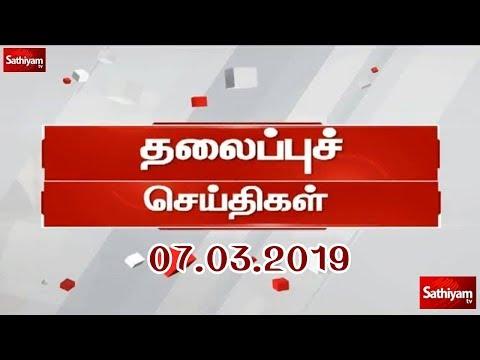 Today #Headlines | இன்றைய தலைப்புச் #செய்திகள் | 07.03.19 | #Today Headline News in #Tamil