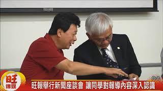南華大學參訪團 蒞臨中時大樓參訪