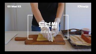 [5분 레시피] 손님대접 메뉴 고민 끝! 두부쌈 만들기