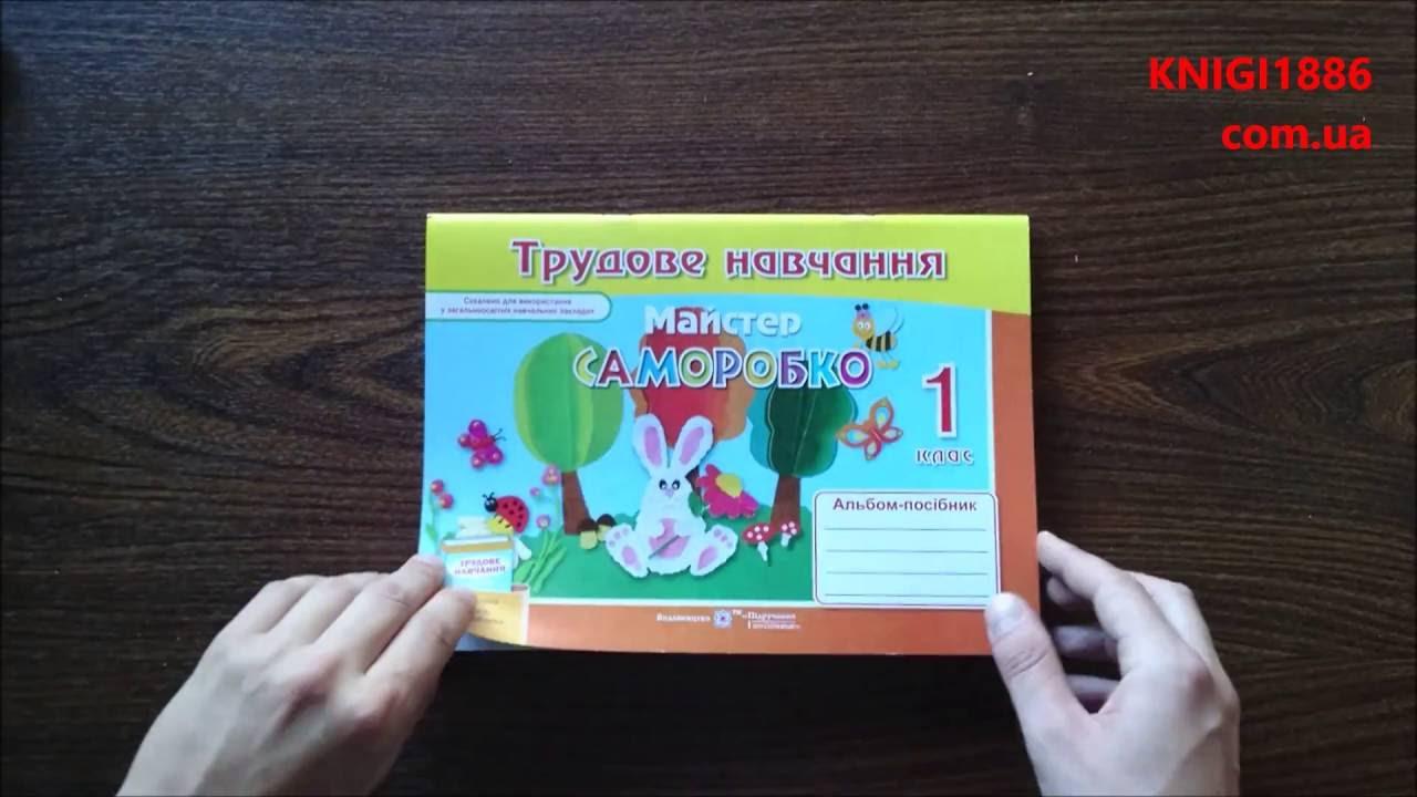 Внимание!. Это раздел учебников, раздел решебников в другом месте. [ все учебники ] [ букварь ] [ математика (1-6 класс) ] [ алгебра ] [ геометрия ].