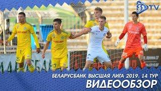 Чемпионат 2019   Динамо Минск 1:2 БАТЭ Борисов   ОБЗОР МАТЧА