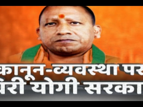 UP: Opposition criticizes Yogi government over poor law and order situation