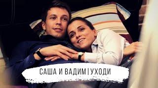 Саша и Вадим Уходи (Нити Судьбы)