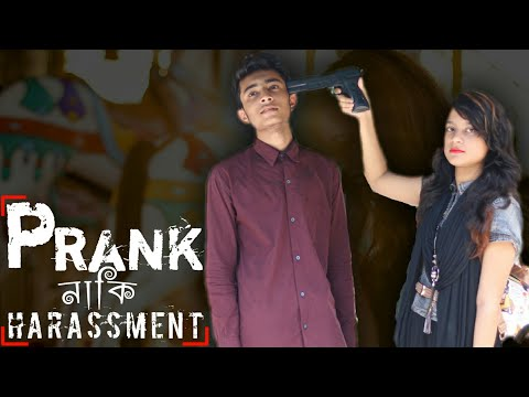 Prank নাকি Harassment? | Bangla New Prank Video | Team Stupids